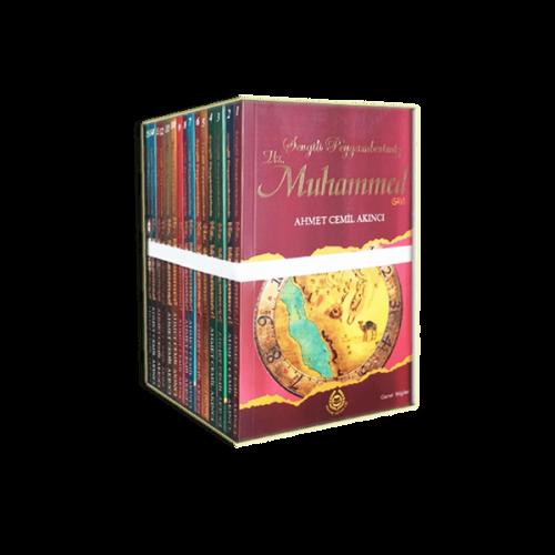 Sevgili Peygamberimiz Hz. Muhammed (Sav)